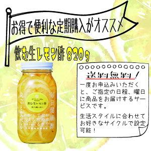 [お得な定期コース]飲む生レモン酢820g
