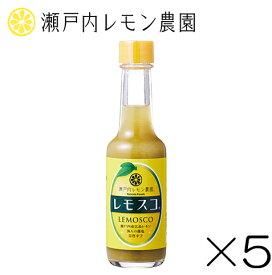 [レモスコ]【レモスコ 5本セット】瀬戸内レモン農園 レモン 調味料 ヤマトフーズ lemosco