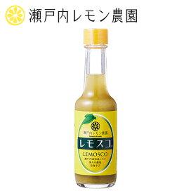 【レモスコ】瀬戸内レモン農園 レモン 調味料 ヤマトフーズ lemosco
