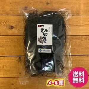 国産 乾燥 寒ひじきメール便 送料無料 税込 大袋 100グラム海藻 鉄釜ひじき 鉄分豊富乾燥ひじき