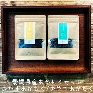 愛媛県産あかもくセット おやつ おかず 2袋組円メール便配送料込 税込み あかもく アカモク ぎばさ ギバサ 海藻