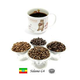 99.9%カフェインフリー オーダーメイド デカフェ  モカ・シダモG4 500g (250g×2)カフェインレスコーヒー  【エチオピアモカ エチオピア】 ディカフェ