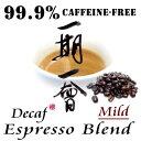 【送料無料】★99.9%カフェインフリー!オーダーメイド デカフェ エスプレッソマイルド 1kg  カフェインレスコーヒー マタニティ食品 ディカフェ