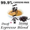 【送料無料】★99.9%カフェインフリー!オーダーメイド デカフェ エスプレッソストロング 1kg カフェインレスコーヒー マタニティ食品 ディカフェ