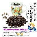 ★99.9%カフェインフリー! にゃんだふるでかふぇ 250g  カフェインレスコーヒー  ノンカフェイン コーヒー ディカフェ