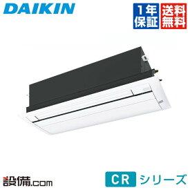 【今月限定/特別大特価】S50RCRV-cleanerダイキン ハウジングエアコン天井埋込カセット形 シングルフロータイプ シングル16畳程度 単相200V ワイヤレス CRシリーズS50RCRV-cleanerが激安