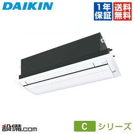 【今月限定/特別大特価】S50RCV-cleanerダイキン ハウジングエアコン天井埋込カセット形 シングルフロータイプ シングル16畳程度 単相200V ワイヤレス CシリーズS50RCV-cleanerが激安