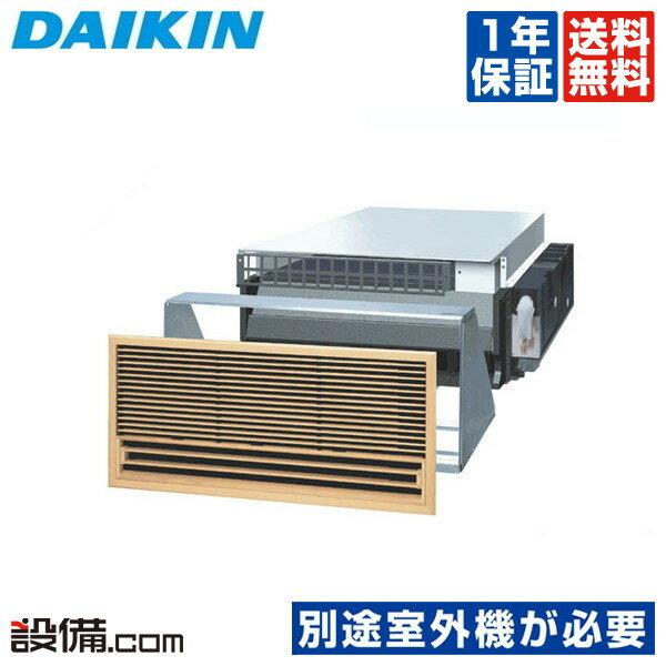 【今月限定/ポイント2倍】C28RLVダイキン ハウジングエアコンシステムマルチ室内機 アメニティビルトイン形 システムマルチ 室内ユニット10畳程度 単相200V ワイヤレスC28RLVが激安