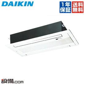 【今月限定/特別大特価】S50RGVダイキン ハウジングエアコン天井埋込カセット形 ダブルフロータイプ シングル16畳程度 単相200V ワイヤレスS50RGVが激安