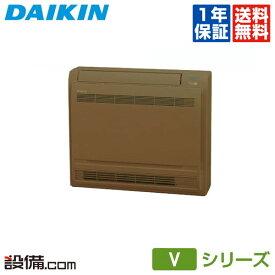 【今月限定/特別大特価】S50RVV-Tダイキン ハウジングエアコン床置形 シングル16畳程度 単相200V ワイヤレス Vシリーズ 本体カラー:ブラウンS50RVV-Tが激安