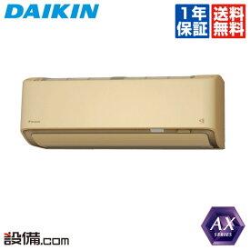 【今月限定/特別大特価】S80XTAXP-Cダイキン ルームエアコン壁掛形 26畳程度 シングル標準省エネ 単相200V ワイヤレス室内電源 AXシリーズS80XTAXP-Cが激安
