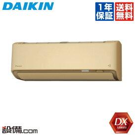【今月限定/特別大特価】S80XTDXV-Cダイキン ルームエアコン壁掛形 26畳程度 シングル寒冷地向け 単相200V ワイヤレス室外電源 DXシリーズS80XTDXV-Cが激安