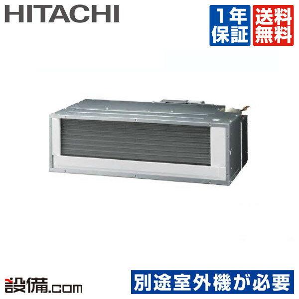 【今月限定/ポイント2倍】RAMD-40CS日立 ハウジングエアコンフリーダクトタイプ システムマルチ 室内ユニット14畳程度 単相200V ワイヤレス MDCシリーズRAMD-40CSが激安