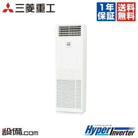 【今月限定/特別大特価】FDFV505HK5S三菱重工 業務用エアコン HyperInverter床置形 2馬力 シングル標準省エネ 単相200V ワイヤードFDFV505HK5Sが激安