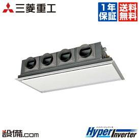 【今月限定/特別大特価】FDRV1605HA5S-silent三菱重工 業務用エアコン HyperInverter天埋カセテリア サイレントパネル 6馬力 シングル標準省エネ 三相200V ワイヤードFDRV1605HA5S-silentが激安
