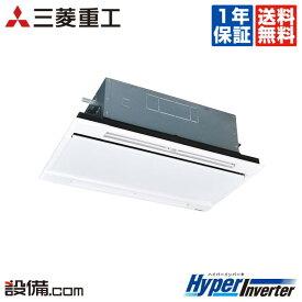 【スーパーセール/特別大特価】FDTWV635H5S-white三菱重工 業務用エアコン HyperInverter天井カセット2方向 ホワイトパネル 2.5馬力 シングル標準省エネ 三相200V ワイヤードFDTWV635H5S-whiteが激安