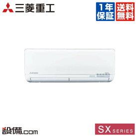 【今月限定/特別大特価】SRK28SX-W三菱重工 ルームエアコン壁掛形 シングル 10畳程度標準省エネ 単相100V ワイヤレス室内電源 SXシリーズSRK28SX-Wが激安