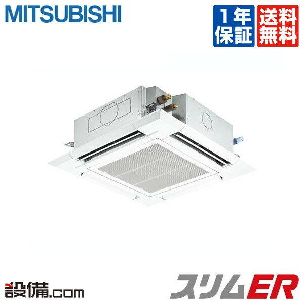 【今月限定/特別大特価】PLZ-ERMP80ER三菱電機 業務用エアコン スリムER天井カセット4方向 3馬力 シングル標準省エネ 三相200V ワイヤードPLZ-ERMP80ERが激安