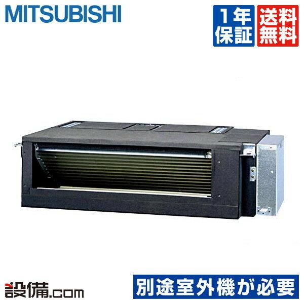 【今月限定/ポイント2倍】MBZ-2817AS-IN三菱電機 ハウジングエアコン 霧ケ峰フリービルトイン形 システムマルチ 室内ユニット10畳程度 単相200V ワイヤレス MBZ-2817AS-INが激安