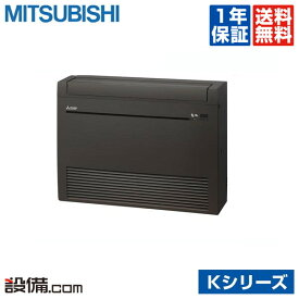 【今月限定/特別大特価】MFZ-K6317AS-B三菱電機 ハウジングエアコン 霧ケ峰床置形 シングル20畳程度 単相200V ワイヤレス KシリーズMFZ-K6317AS-Bが激安