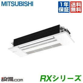 【今月限定/特別大特価】MLZ-RX3617AS-wood三菱電機 ハウジングエアコン 霧ケ峰1方向天井カセット形 シングル12畳程度 単相200V ワイヤレス RXシリーズMLZ-RX3617AS-woodが激安