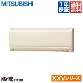 【今月限定/特別大特価】MSZ-KXV5620S-T三菱電機 ルームエアコン 霧ケ峰壁掛形 18畳程度 シングル寒冷地向け 単相200V ワイヤレス室内電源 KXVシリーズMSZ-KXV5620S-Tが激安