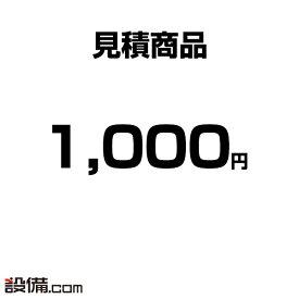 【見積】お支払い用 1,000円