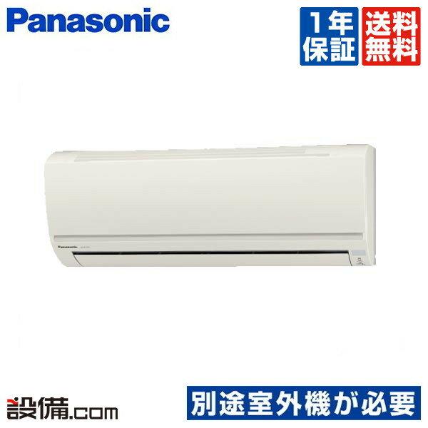 【今月限定/特別大特価】CS-M222C2-Cパナソニック ハウジングエアコン壁掛け型スタンダードタイプ システムマルチ 室内ユニット 単相200V ワイヤレスCS-M222C2-Cが激安