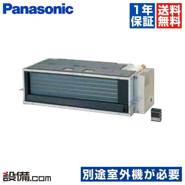 【今月限定/ポイント2倍】CS-MB282CA2パナソニック ハウジングエアコンフリービルトイン システムマルチ 室内ユニット10畳程度 単相200V ワイヤレスCS-MB282CA2が激安