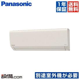 【在庫品薄/特別大特価】CS-MJ280D2-Cパナソニック ハウジングエアコン壁かけタイプ システムマルチ室内ユニット10畳程度 単相200V ワイヤレスCS-MJ280D2-Cが激安