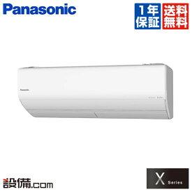 【今月限定/特別大特価】XCS-630DX2-W/Sパナソニック ルームエアコン壁掛形 20畳程度 シングル標準省エネ 単相200V ワイヤレス室内電源 XシリーズXCS-630DX2-W/Sが激安