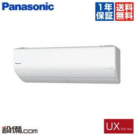 【今月限定/特別大特価】XCS-UX630D2-W/Sパナソニック ルームエアコン壁掛形 20畳程度 シングル寒冷地向け 単相200V ワイヤレス室内電源 UXシリーズXCS-UX630D2-W/Sが激安
