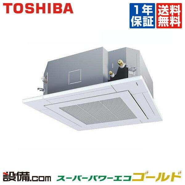【今月限定/特別大特価】AUSA14077M東芝 業務用エアコン スーパーパワーエコゴールド天井カセット4方向 5馬力 シングル標準省エネ 三相200V ワイヤードAUSA14077Mが激安