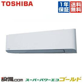 【今月限定/特別大特価】RKSA04033X東芝 業務用エアコン スーパーパワーエコゴールド壁掛形 1.5馬力 シングル標準省エネ 三相200V ワイヤレス 冷媒R32RKSA04033Xが激安