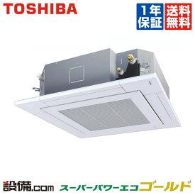 【今月限定/特別大特価】RUSA05033JM東芝 業務用エアコン スーパーパワーエコゴールド天井カセット4方向 2馬力 シングル標準省エネ 単相200V ワイヤード 冷媒R32RUSA05033JMが激安