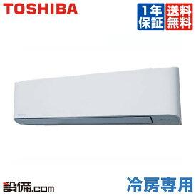 【今月限定/特別大特価】RKRA05033X東芝 業務用エアコン 冷房専用壁掛形 2馬力 シングル三相200V ワイヤレス 冷媒R32RKRA05033Xが激安