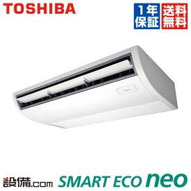 【今月限定/特別大特価】RCEA08031JM東芝 業務用エアコン スマートエコneo天井吊形 3馬力 シングル標準省エネ 単相200V ワイヤード 冷媒R32RCEA08031JMが激安