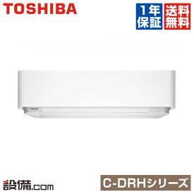 【今月限定/特別大特価】RAS-C636DRH-W東芝 ルームエアコン壁掛形 シングル 20畳程度標準省エネ 単相200V ワイヤレス室内電源 C-DRHシリーズRAS-C636DRH-Wが激安