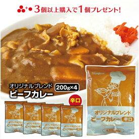 1000円ポッキリ ビーフカレー 辛口(200g×4袋) 食品 ポイント消化 レトルト 業務用 ピリ辛です 送料無料