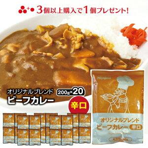 非常食カレー レトルト オリジナル ビーフ味 辛口(200g×20袋) 大容量 20食入り 食品 レトルト 業務用 ピリ辛です