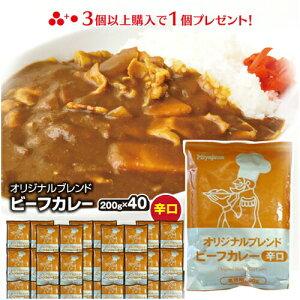 非常食カレー レトルト オリジナル ビーフ味 辛口(200g×40袋) 大容量 40食入り 食品 レトルト 業務用 ピリ辛です
