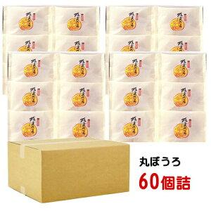 九州銘菓 丸ぼうろ バラ60個詰(個包装)