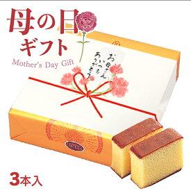 母の日ギフト 遅れてごめんね プレゼント 長崎カステラ 380g×3本入 送料無料 お菓子 和菓子食べ物 グルメ