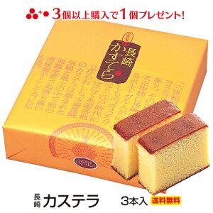 ギフト 長崎カステラ 380g×3本入 送料無料 カステラスイーツ ギフト お菓子 和菓子
