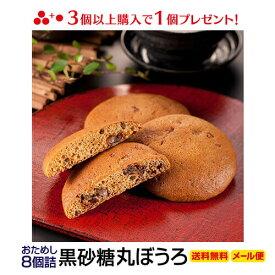 1000円ポッキリ 黒砂糖 丸ぼうろ 8個入り お試し 和製 マドレーヌ 送料無料 試食 ポイント消化