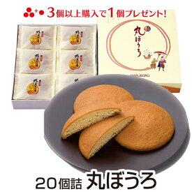 九州銘菓 丸ぼうろ 20個 プレゼント スイーツギフト グルメ 和菓子 和製 マドレーヌ