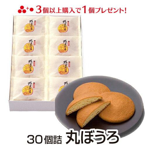 九州銘菓 丸ぼうろ 30個 プレゼント スイーツギフト グルメ 和菓子 ギフトセット 花以外 送料無料 和製 マドレーヌ