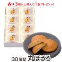 セット 送料無料 お菓子 九州銘菓 丸ぼうろ 30個 プレゼント スイーツギフト グルメ 和菓子 ギフトセット 和製 マドレ…