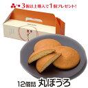 お歳暮 セール 九州銘菓 丸ぼうろ 長崎 12個入り お菓子 おすすめ 菓子 スイーツ 和菓子 お返し 内祝い