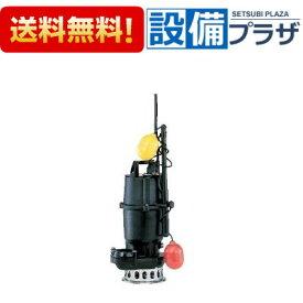 【全品送料無料!】∞[32NA2.15S]◎ツルミポンプ 雑排水用水中ノンクロッグポンプ 自動形 単相100V